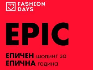 EPIC ЕПИЧЕН шопинг за ЕПИЧНА година