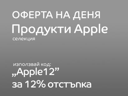 Продукти Apple използвай код