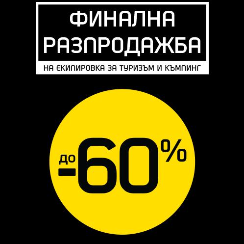 Финална разпродажба на екипировка за туризъм и къмпинг до -60%