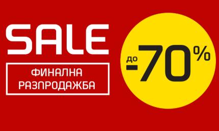 Финална разпродажба с до -70% намаление