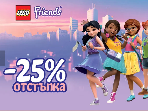 -25% на селекция от LEGO Friends