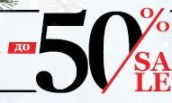 До -50% намаление