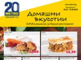 Брошура на Метро - Домашни вкусотии за периода 03.10-31.10