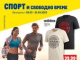Брошура на Метро - Спорт и свободно време (05.03-01.04)