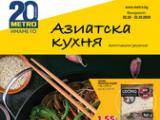 Брошура на Метро Азиатска кухня - 01.10-31.10