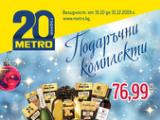 Брошура на Метро - Подаръчни комплекти (31.10-31.12)