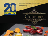Брошура на Метро - Гурме (28.11-31.12)