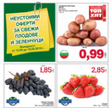 Каталог на Метро - Свежи продукти, за периода 12.09-18.09