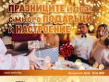 Брошура на Метро - Празнично настроение (28.11-31.12)