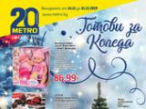 Брошура на Метро - Играчки и коледна декорация (28.11-31.12)