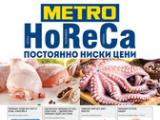 Брошура на Метро - HoReCa (01.12-31.12)