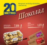 Брошура на Метро - Шоколад за периода 03.10-30.10