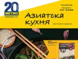 Брошура на Метро - Азиатска кухня (01.12-31.12)