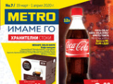 Брошура на Метро - Хранителни стоки за периода 19.03-01.04