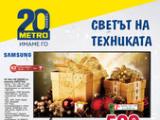 Брошура на Метро - Техника (28.11-31.12)