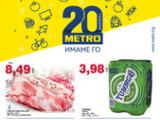 Брошура на Метро - хранителни стоки, за периода 05.09-18.09