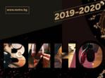 Брошура на Метро - Вино (до 31.03)