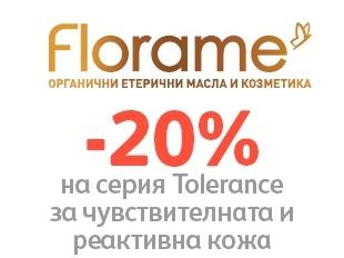 -20% на серия Tolerance от Florame