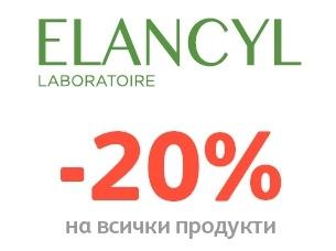 -20% на всички продукти с марка Elancyl