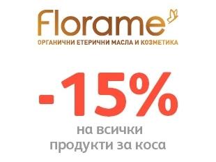 -15% отстъпка на продукти за коса Florame