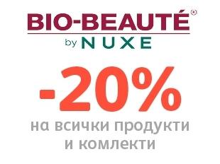 -20% на всички продукти и комплекти Bio-Beaute