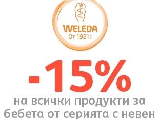 -15% на всички продукти за бебета от серията с невен на Weleda