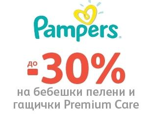 До -30% на бебешки пелени и гащички Premium Care