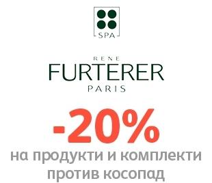 -20% на продукти и комплекти против косопад