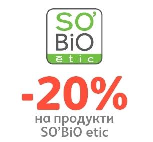 -20% на продукти So'Bio etic