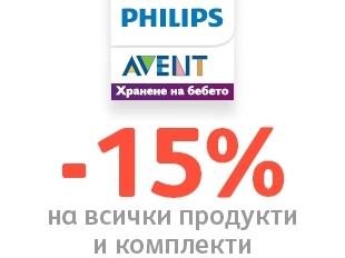 -15% намаление на всички продукти Philips Avent