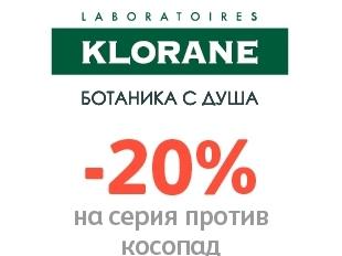-20% на серия против косопад от Klorane