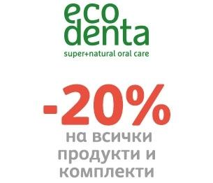 -20% намаление на всички продукти и комплекти с марка Eco Denta