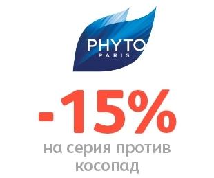 -15% намаление на серия против косопад Phyto Paris