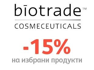 -15% намаление на избрани продукти Biotrade
