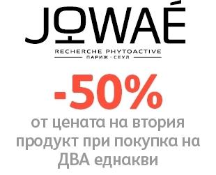-50% от цената на втория продукти при покупка на два еднакви от Jowae
