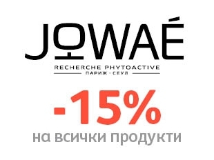 -15% намаление на всички продукти Jowae