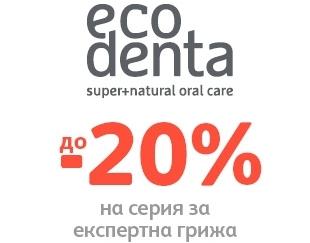 -20% отстъпка на серия за експресна грижа Eco denta