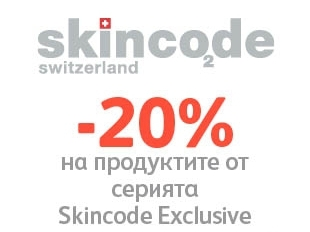-20% намаление на продуктите от серията Skincode Exclusive