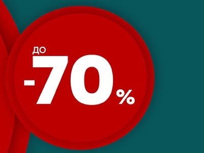 Голяма разпродажба до -70%