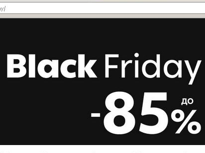 Black Friday до -85%