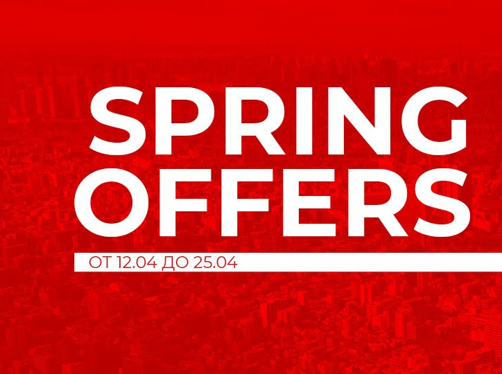 Spring Offers до -30%