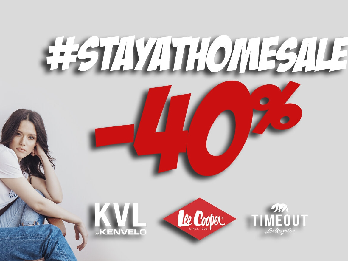 Stay at home sale с -40% намаление