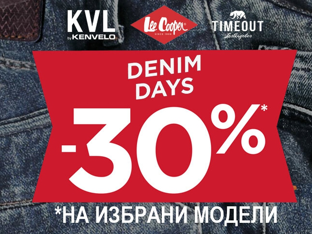 Denim says -30% на избрани модели