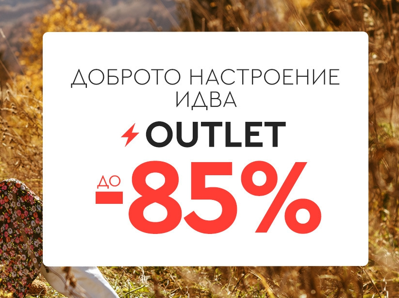 Outlet до -85%