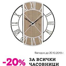 -20% намаление за всички часовници