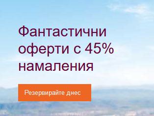 Фантастични оферти с 45% намаление