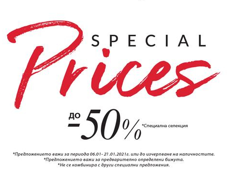 Special prices до -50%